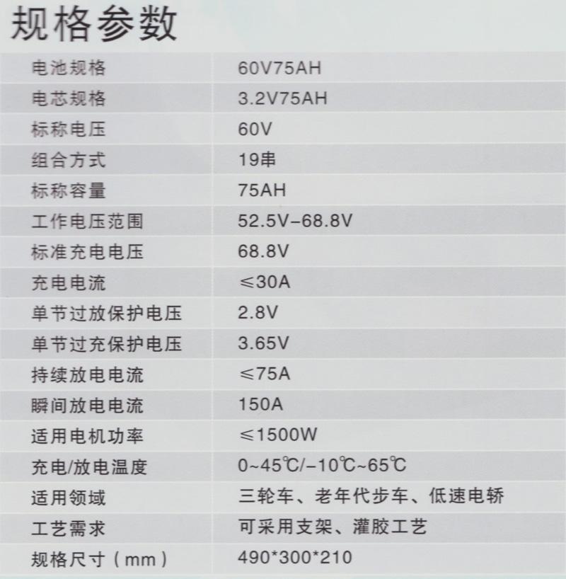 60V75AH正极材料铁锂2.jpg