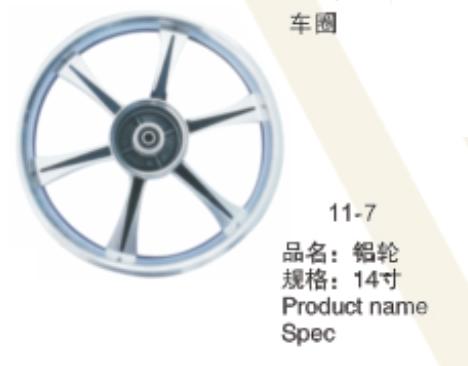14寸车圈/铝轮