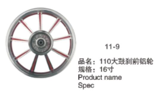 16寸车圈大鼓刹前铝轮