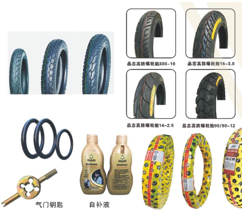 电动车轮胎 三轮车轮胎 防爆轮胎