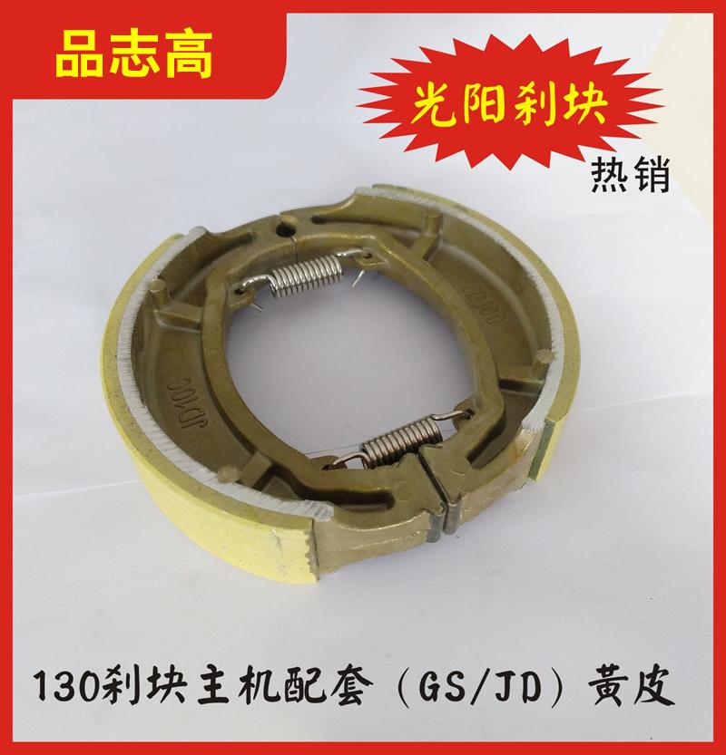 130刹块主机配套(GS/JD)黄皮