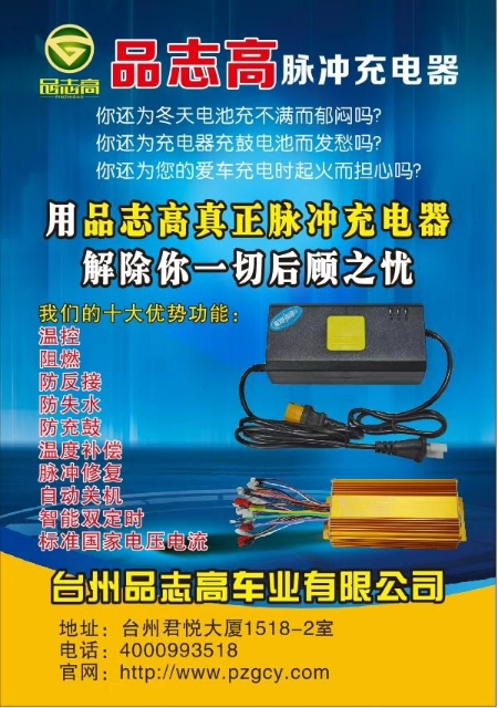品志高脉冲充电器 品志高充电器